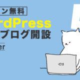 エックスサーバーWordPress始めかたクイックスタート