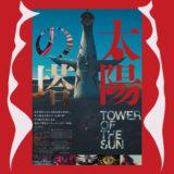 太陽の塔/映画レビュー