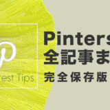 Pinterest(ピンタレスト)マーケティング完全保存版